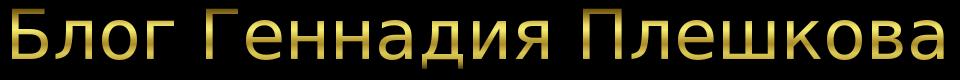 Блог Геннадия Плешкова